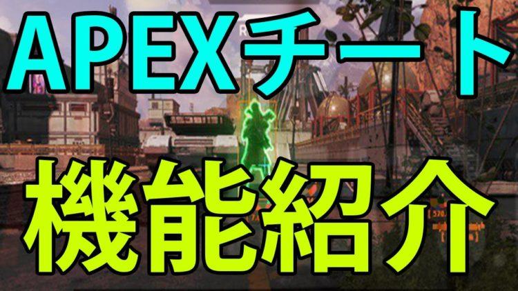 チート 販売 apex APEX LEGENDS